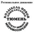 Тюмень-Колыбель новой цивилизации и Центр нового мировоззрения